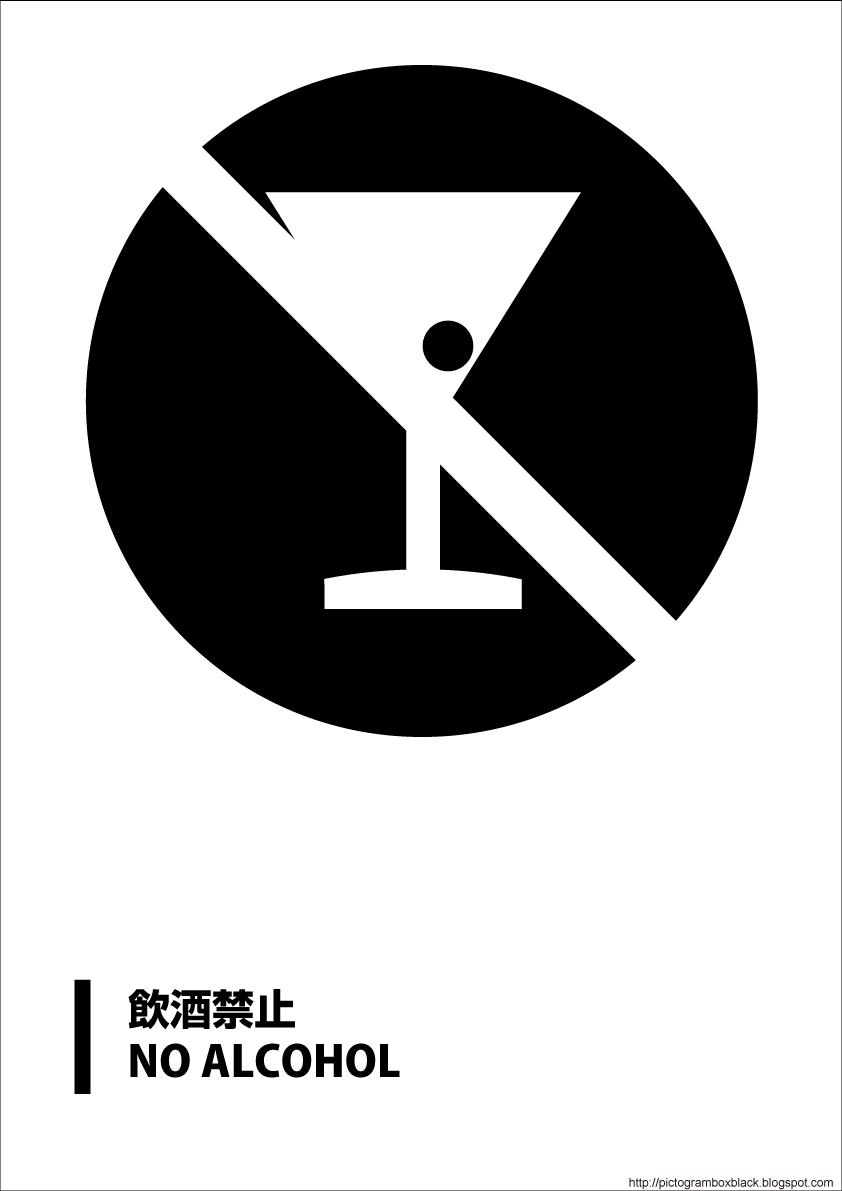 酒をやめようと思います。禁酒!