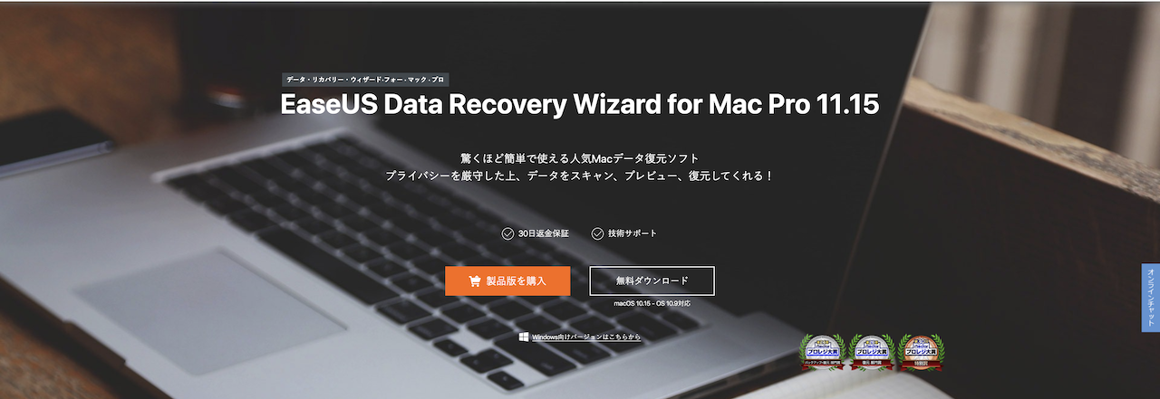【PR】EaseUS Data Recovery Wizard for Macのレビュー