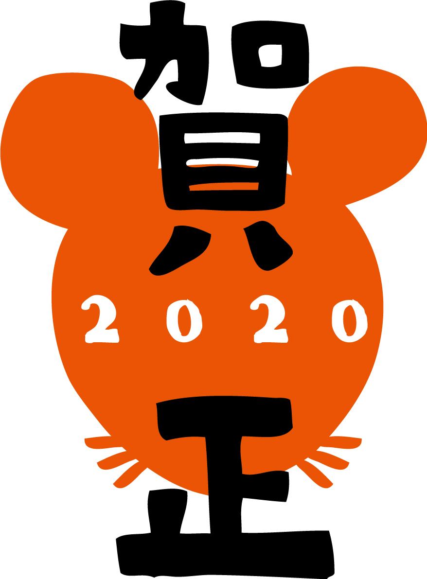 2020!今年もよろしくおねがいします。