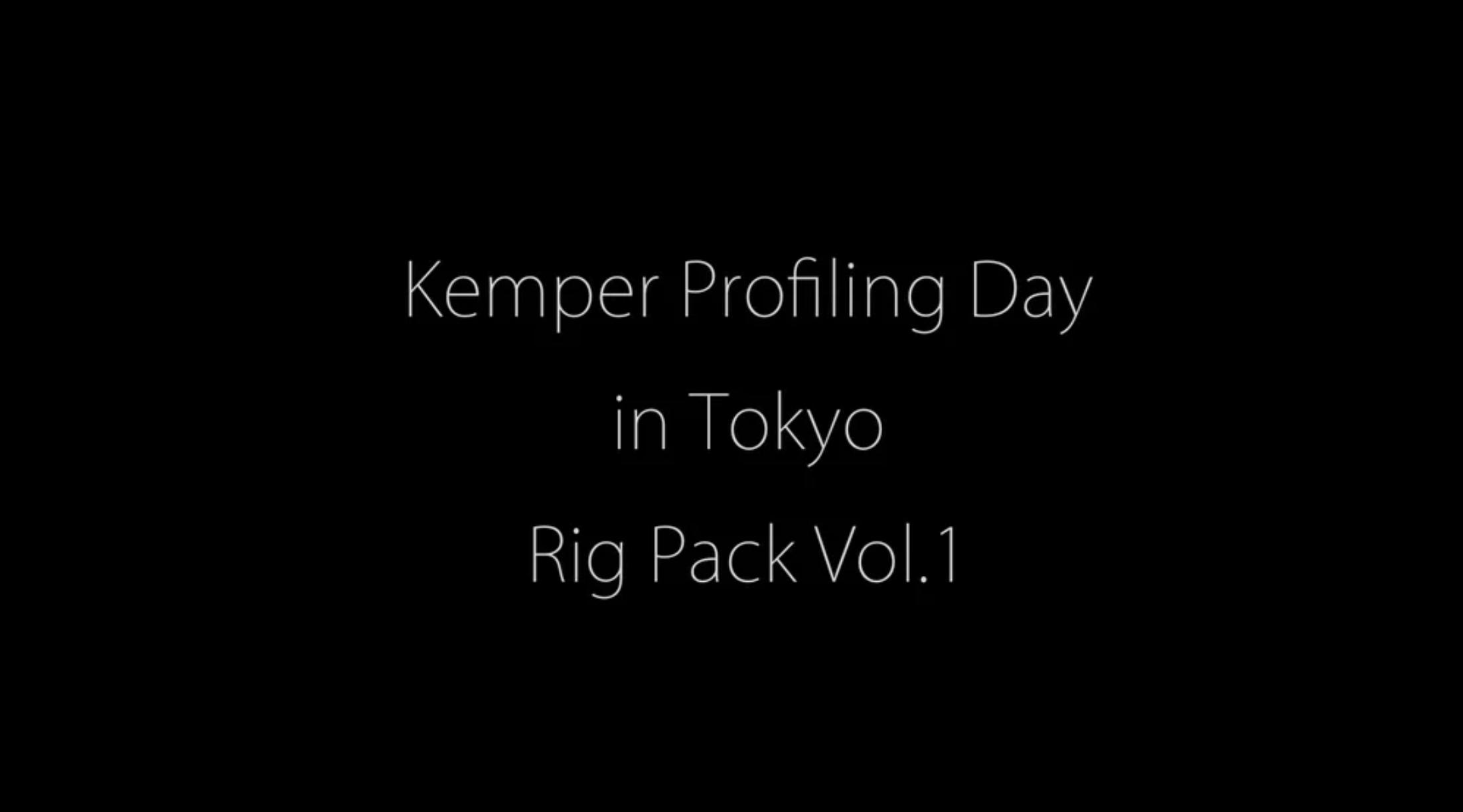ViViXの有料RIGを買ってみた感想【Kemper】