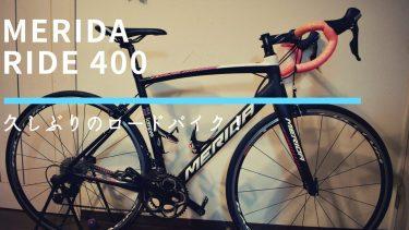 諦めたロードバイクを再開!?MERIDAのRIDE400を買いました