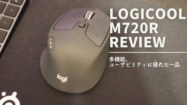 Logicool M720r 使ってみてレビュー